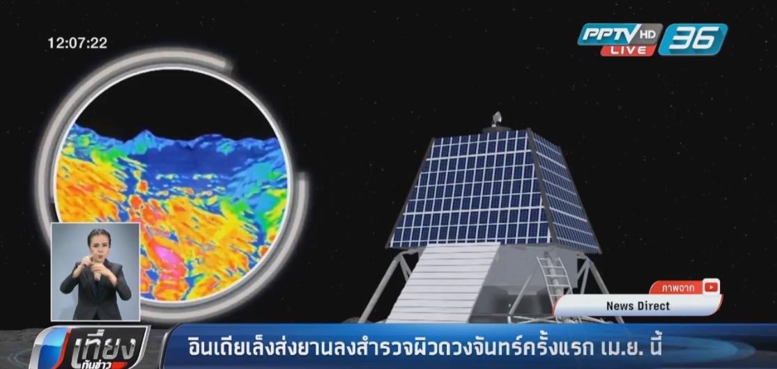 อินเดียเตรียมส่งยานสำรวจผิวดวงจันทร์ครั้งแรก เม.ย.นี้