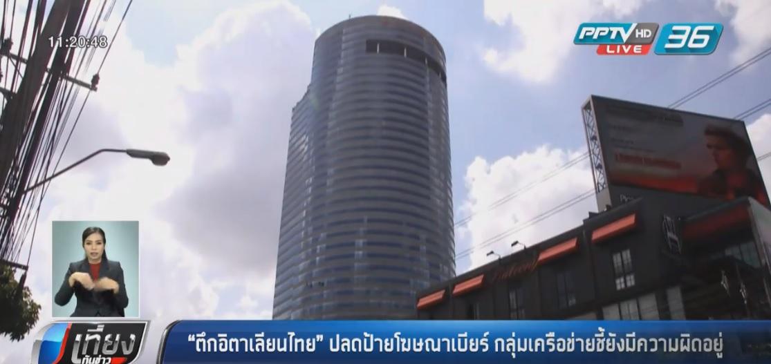 """""""อิตาเลียนไทย""""ปลดป้ายโฆษณาเบียร์จากตึกแล้ว กลุ่มเครือข่ายชี้ยังมีความผิด"""