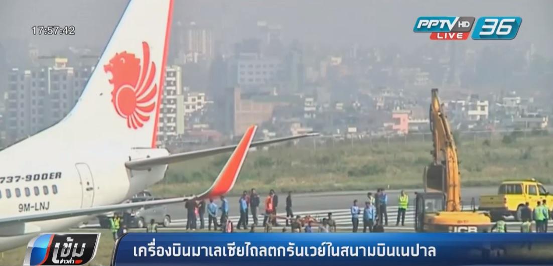 เครื่องบินมาเลเซียไถลตกรันเวย์สนามบินเนปาล