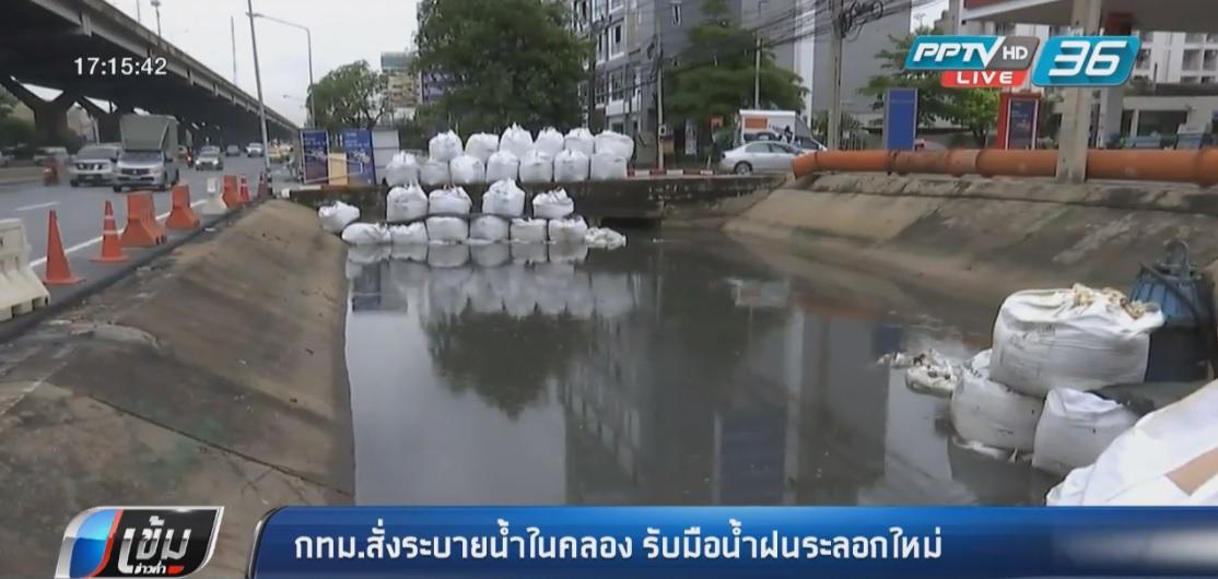 กทม.สั่งระบายน้ำในคลอง รับมือน้ำฝนระลอกใหม่