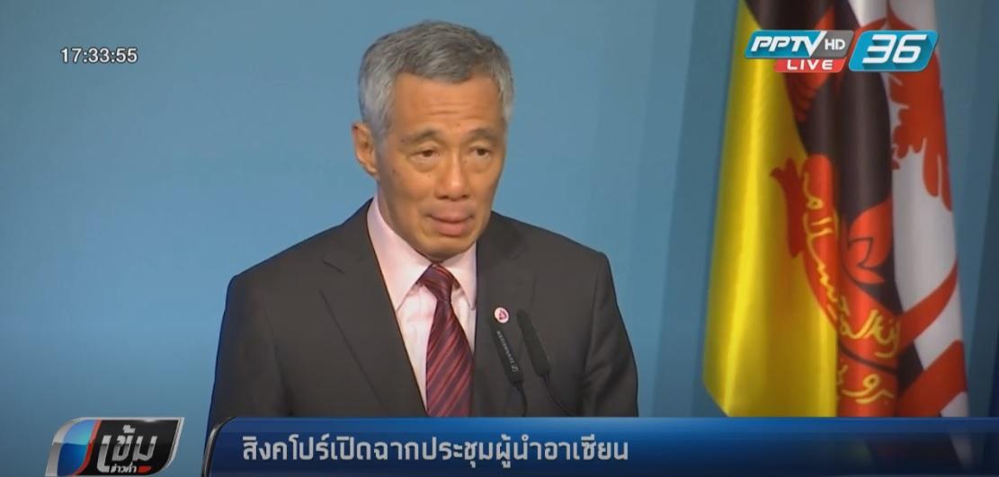 สิงคโปร์เปิดฉากประชุมผู้นำอาเซียน