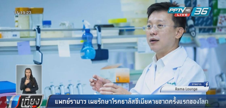 แพทย์รามาฯ เผยรักษาโรคธาลัสซีเมียหายขาดครั้งแรกของโลก