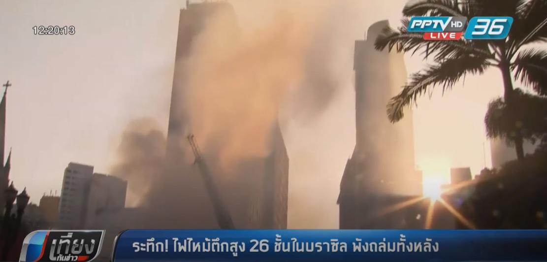ระทึก!! ไฟไหม้ตึกสูง 26 ชั้นในบราซิล พังถล่มทั้งหลัง