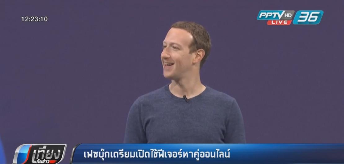 เฟซบุ๊กเตรียมเปิดฟีเจอร์หาคู่ออนไลน์