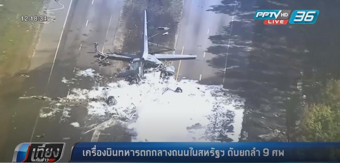 เครื่องบินทหารตกกลางถนนในสหรัฐฯ ดับยกลำ 9 ศพ