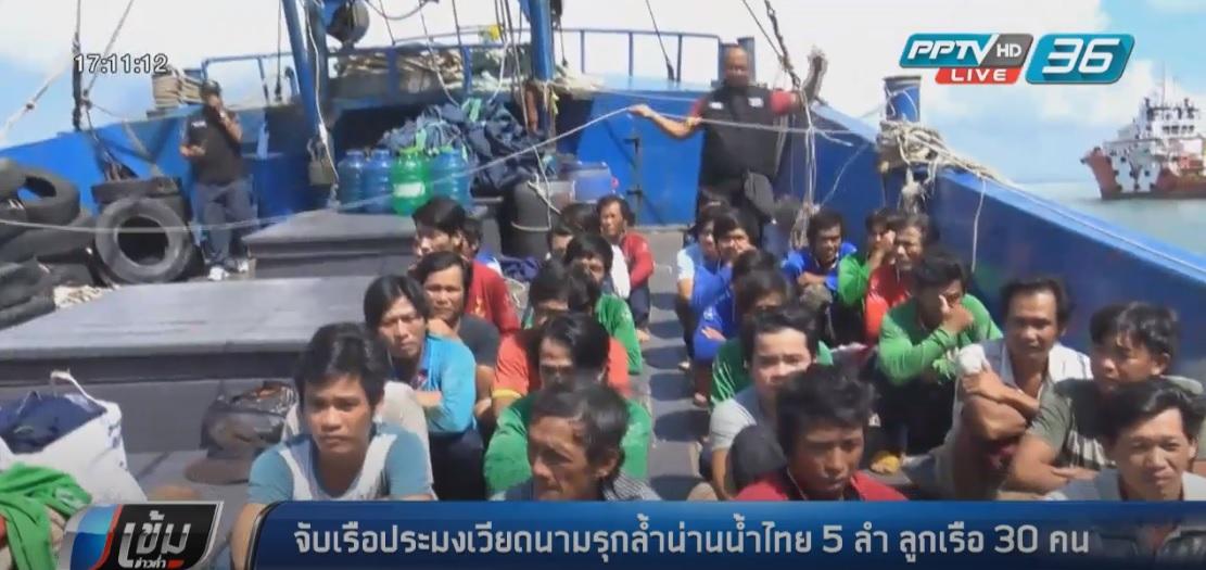 จับเรือประมงเวียดนามรุกล้ำน่านน้ำไทย 5 ลำ
