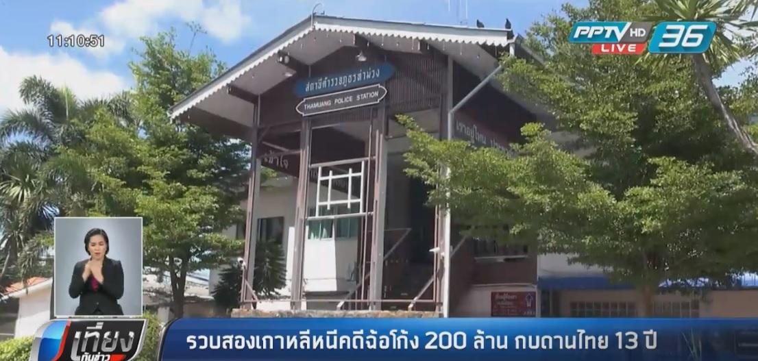 รวบสองเกาหลีหนีคดีฉ้อโกง 200 ล้าน กบดานไทยนาน 13 ปี