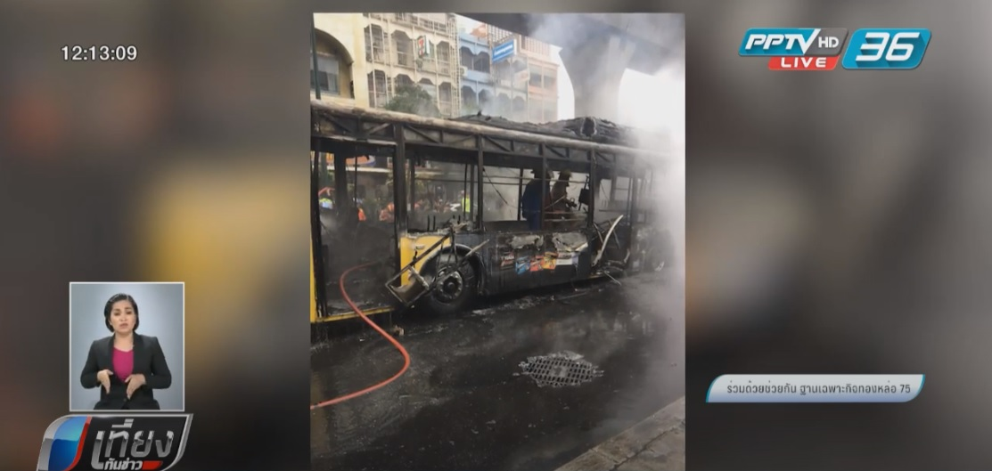 นาทีสุดระทึก! ไฟไหม้รถเมล์ ปอ.40 วอดทั้งคัน