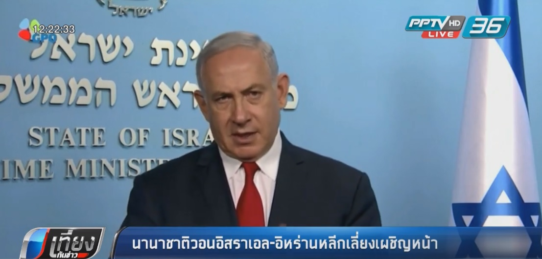 นานาชาติวอนอิสราเอล-อิหร่านหลีกเลี่ยงเผชิญหน้า