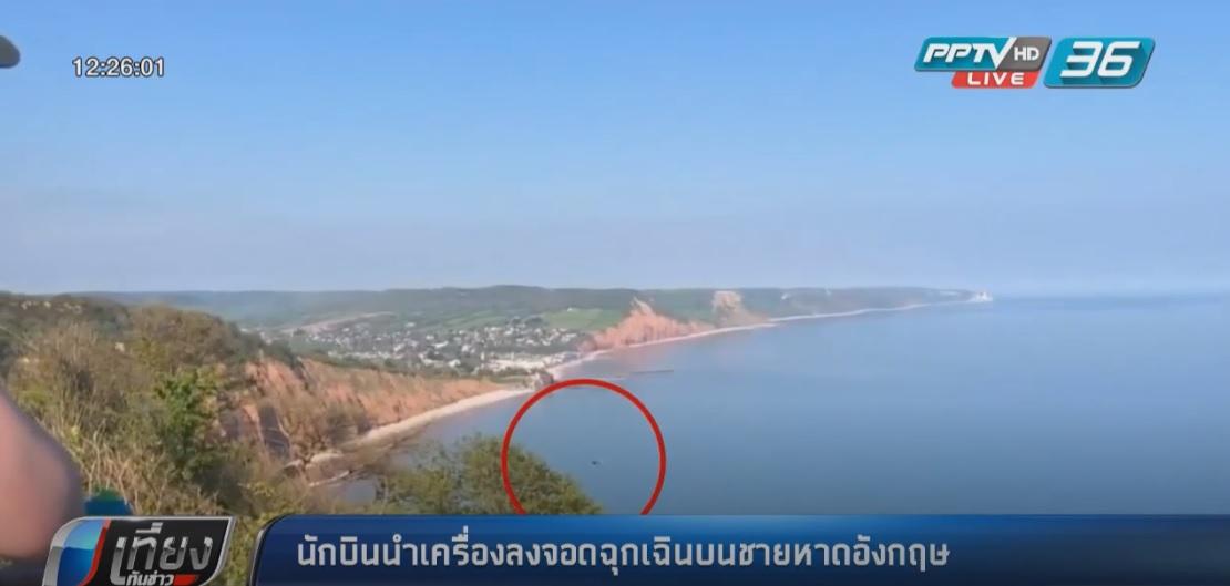 ไร้เจ็บ!! นักบินนำเครื่องลงจอดฉุกเฉินบนชายหาดอังกฤษ