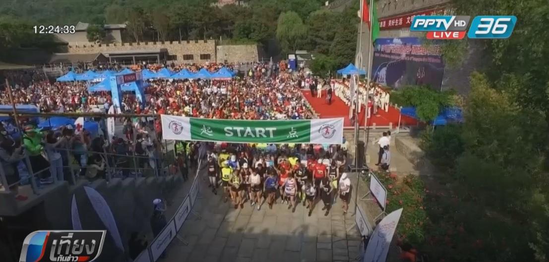 การแข่งขันวิ่งมาราธอนหฤโหดบนกำแพงเมืองจีน