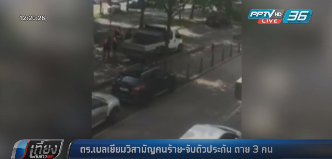 ตร.เบลเยียมวิสามัญคนร้ายยิงตำรวจ-จับตัวประกัน ตาย 3 คน