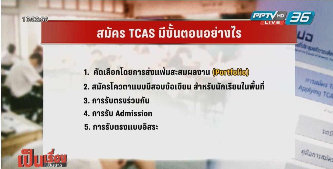 เครียดแค่ไหน? ถามใจเด็กสอบ TCAS