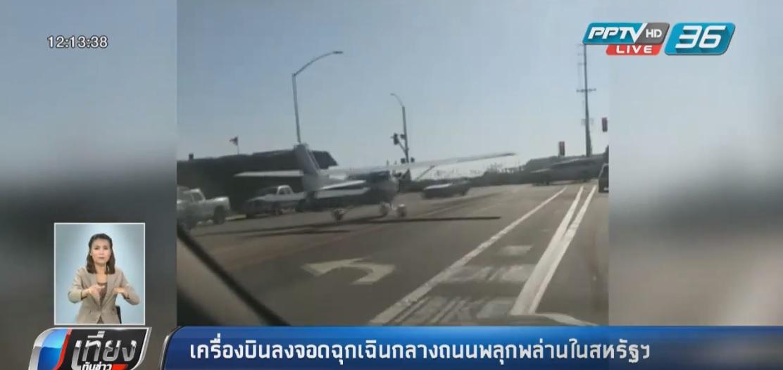 เครื่องบินลงจอดฉุกเฉินกลางถนนในสหรัฐฯ