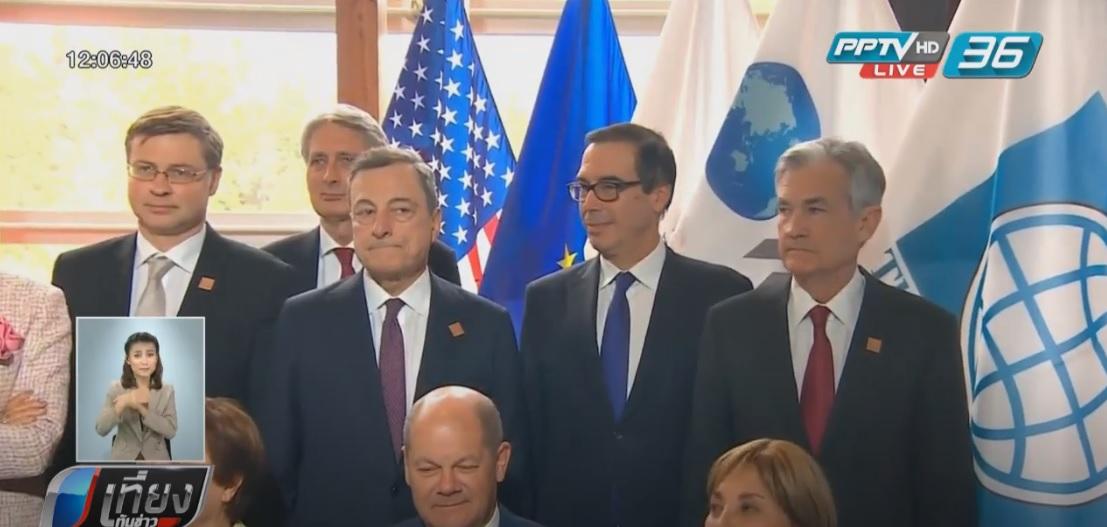 ประชุม G7 วงแตก!! สหรัฐฯถูกโดดเดี่ยว หลังตั้งกำแพงภาษี