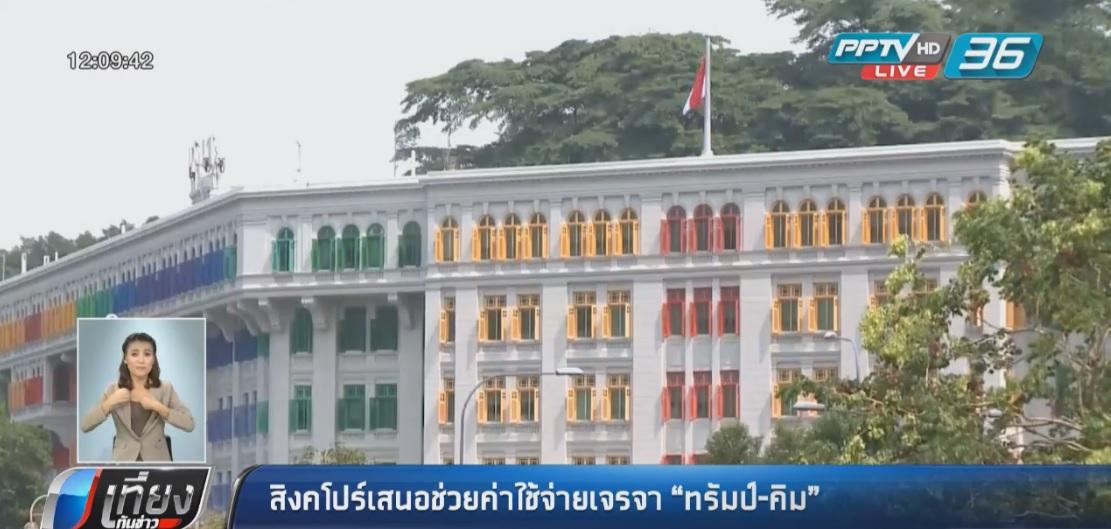"""สิงคโปร์เสนอช่วยค่าใช้จ่ายเจรจา """"ทรัมป์-คิม"""" 12 มิ.ย.นี้"""