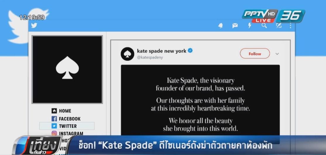 """ช็อก!! """"Kate Spade"""" ดีไซเนอร์ดัง ผูกคอตายคาห้องพัก"""