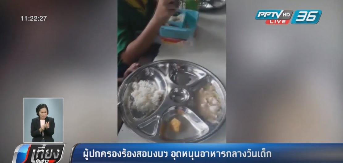 อึ้ง!! อาหารกลางวันเด็กต้มข่าไก่ติดหลุมถาดและสับปะรด 1 ชิ้นเล็ก