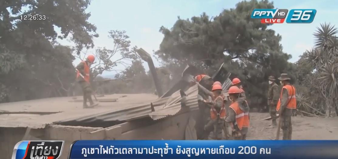 อพยพวุ่น!! กัวเตมาลาภูเขาไฟปะทุซ้ำ สูญหายอีกเกือบ 200 คน