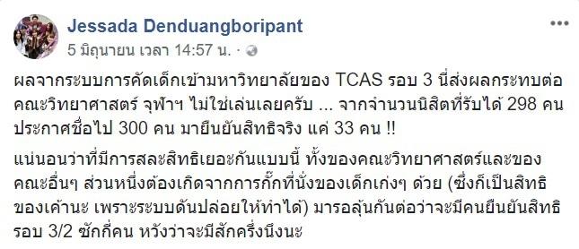 วุ่น!! TCAS ทำคณะยอดฮิตเก้าอี้ว่าง อาจารย์ม.ดังโพสต์ตัดพ้อ