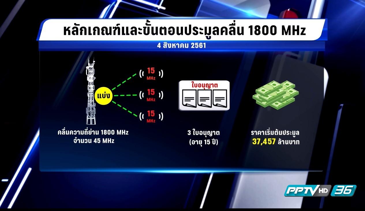 ส่อแววไร้บริษัทประมูลคลื่น 1800 MHz.-ยื่นซอง 15 มิ.ย.นี้