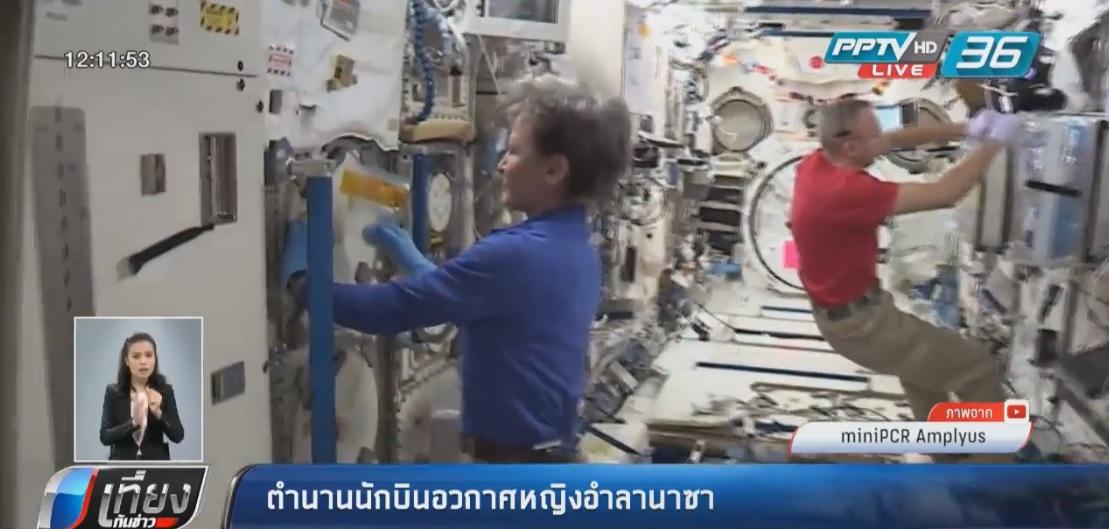 """""""เป็กกี้ วิทสัน"""" นักบินอวกาศหญิงอำลานาซาหลังทำงานมา 30 ปี"""