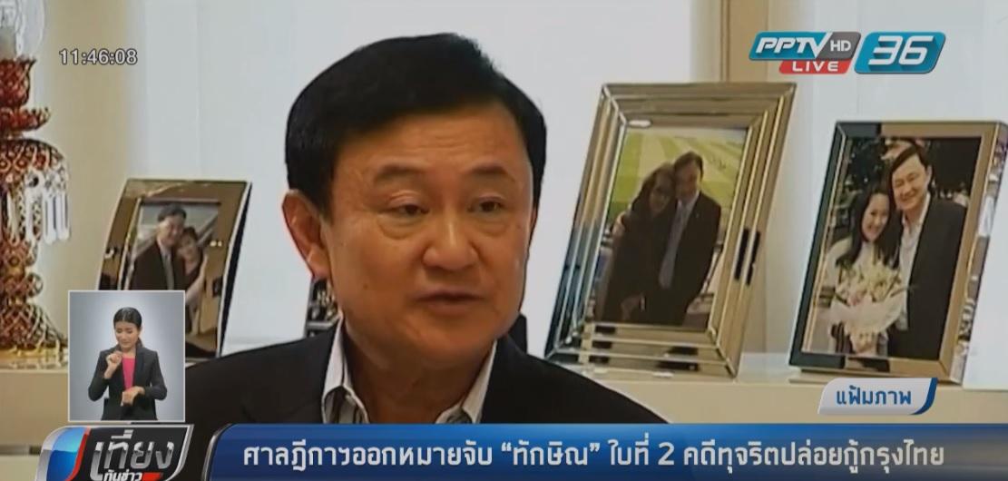 """ศาลฎีกาฯออกหมายจับ """"ทักษิณ"""" ใบที่ 2 คดีทุจริตปล่อยกู้กรุงไทย"""