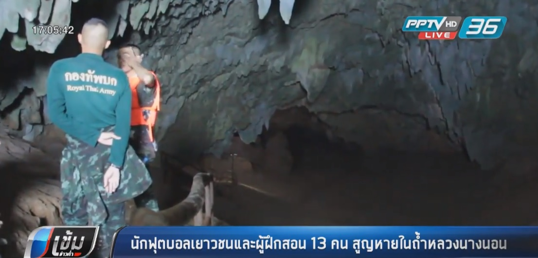 เจ้าหน้าที่เร่งค้นหาทีมฟุตบอล–โค้ช รวม 13 คน ในถ้ำหลวง เชียงราย