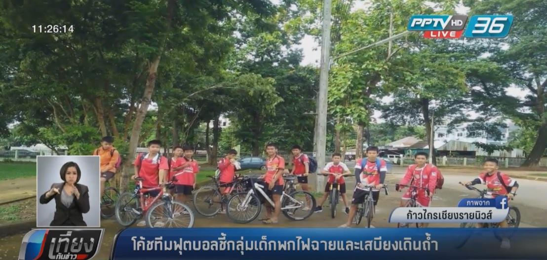 โค้ชทีมฟุตบอลชี้กลุ่มเด็กติดถ้ำพกไฟฉายและเสบียงเดินถ้ำหลวง