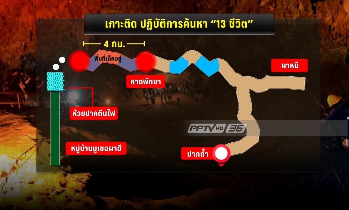 กรมทรัพยากรธรณีฯ พบ 2 โพรงใหม่เข้าถ้ำหลวงหวังพบ 13 ชีวิต