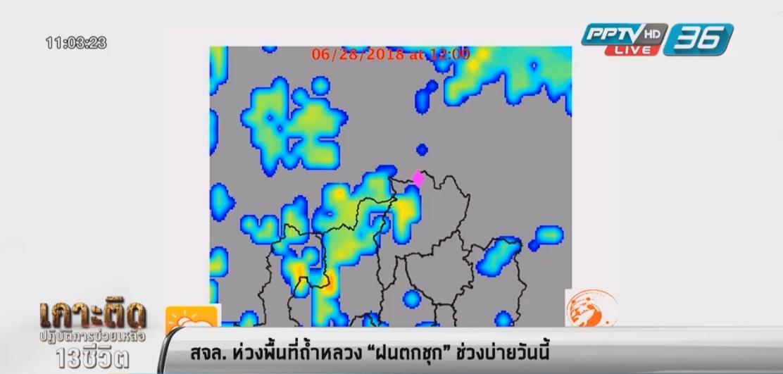 อุตุฯ ชี้ พื้นที่ถ้ำหลวงเป็นแนวเขาฝนจะตกสลับหยุดต่อเนื่อง