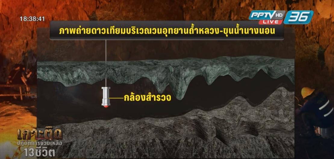 """กรมทรัพยากรธรณีเผยมีโอกาสพบปล่องปลายถ้ำตามจดหมาย """"มาร์ติน"""""""