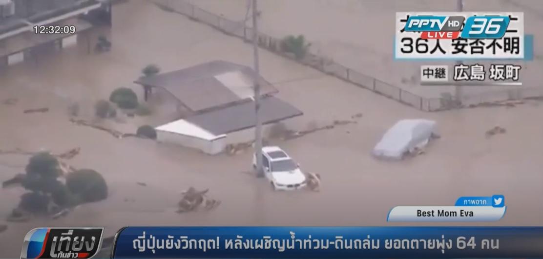 ญี่ปุ่นยังวิกฤต!! หลังเผชิญน้ำท่วม-ดินถล่ม ยอดตายพุ่ง 64 คน