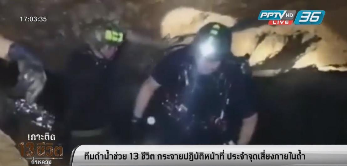 ทีมดำน้ำช่วย 13 ชีวิต กระจายปฏิบัติหน้าที่ ประจำจุดเสี่ยงภายในถ้ำ