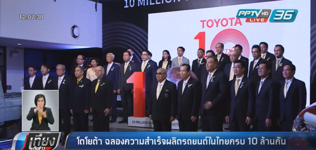 """""""โตโยต้า"""" ฉลองความสำเร็จผลิตรถยนต์ในไทยครบ 10 ล้านคัน"""