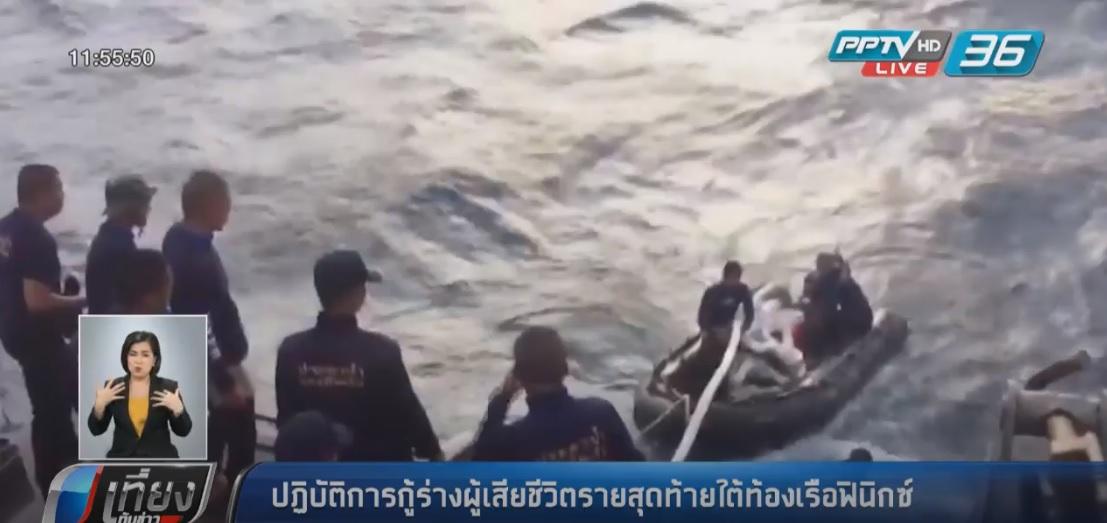 ปฏิบัติการกู้ร่างผู้เสียชีวิตรายสุดท้ายใต้ท้องเรือฟินิกซ์