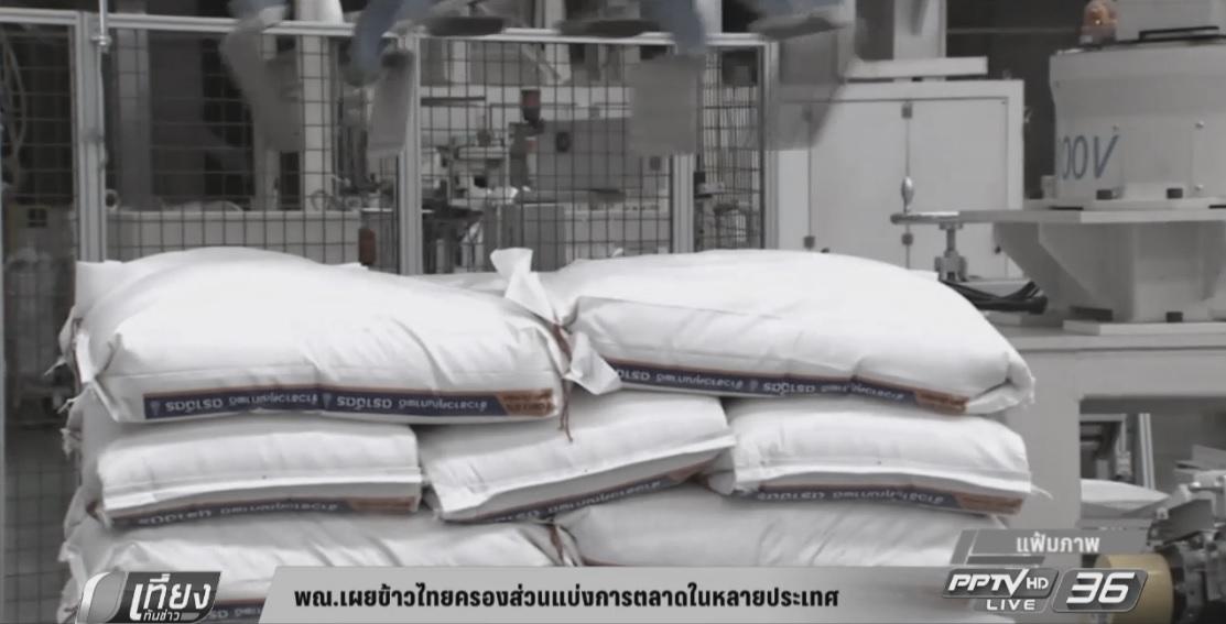 พณ.เผยข้าวไทยครองส่วนแบ่งการตลาดในหลายประเทศ (คลิป)