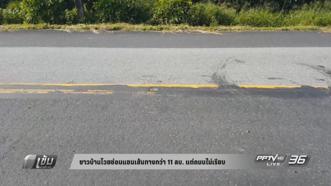 ชาวบ้านโวยซ่อมแซมเส้นทางกว่า 11 ล้านบาท แต่ถนนไม่เรียบ