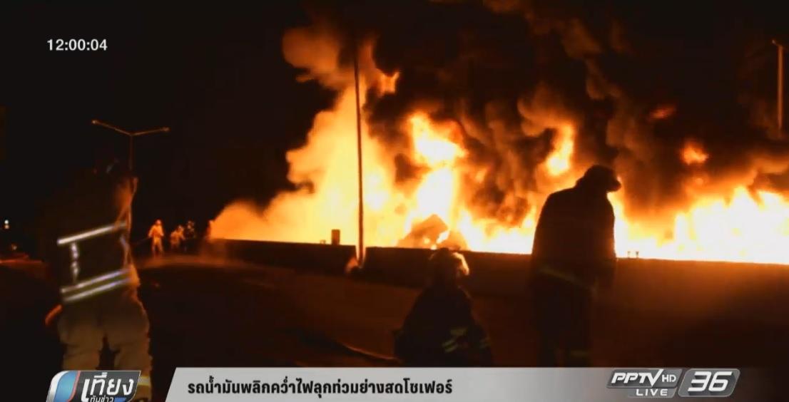 รถน้ำมันพลิกคว่ำไฟลุกท่วมย่างสดโชเฟอร์