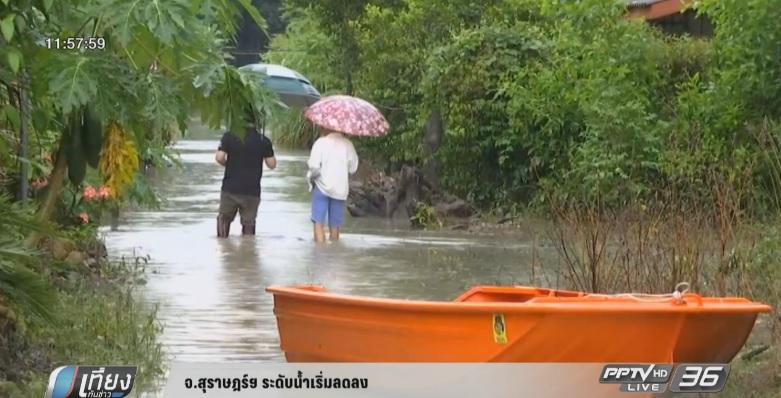 สถานการณ์น้ำท่วมสุราษฏร์ธานี เริ่มลดลงต่อเนื่อง (คลิป)