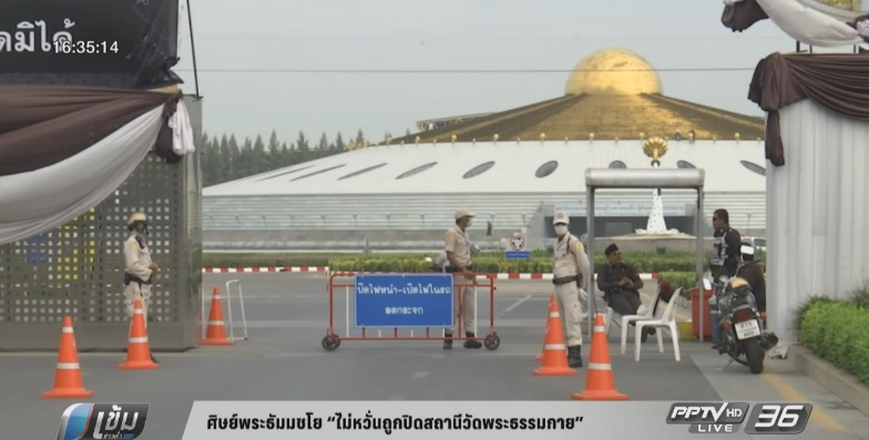 ศิษย์พระธัมมชโยไม่หวั่นถูกปิดสถานีโทรทัศน์ (คลิป)