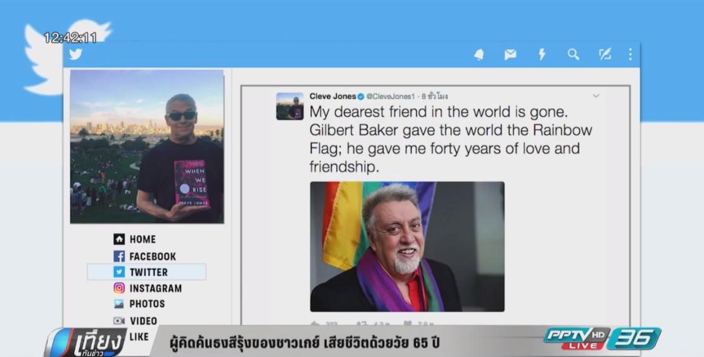 ผู้คิดค้นธงสีรุ้งของชาวเกย์ เสียชีวิตดัวยวัย 65 ปี