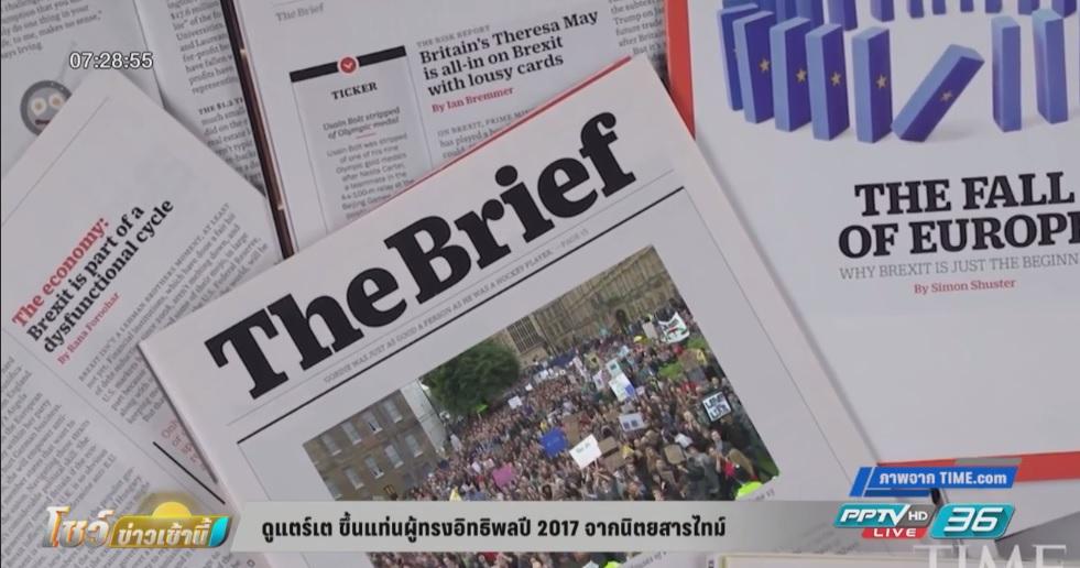 นิตยสารไทม์เผยผลสำรวจ 'ดูแตร์เต' เป็นบุคคลทรงอิทธิพลที่สุดปี 2017