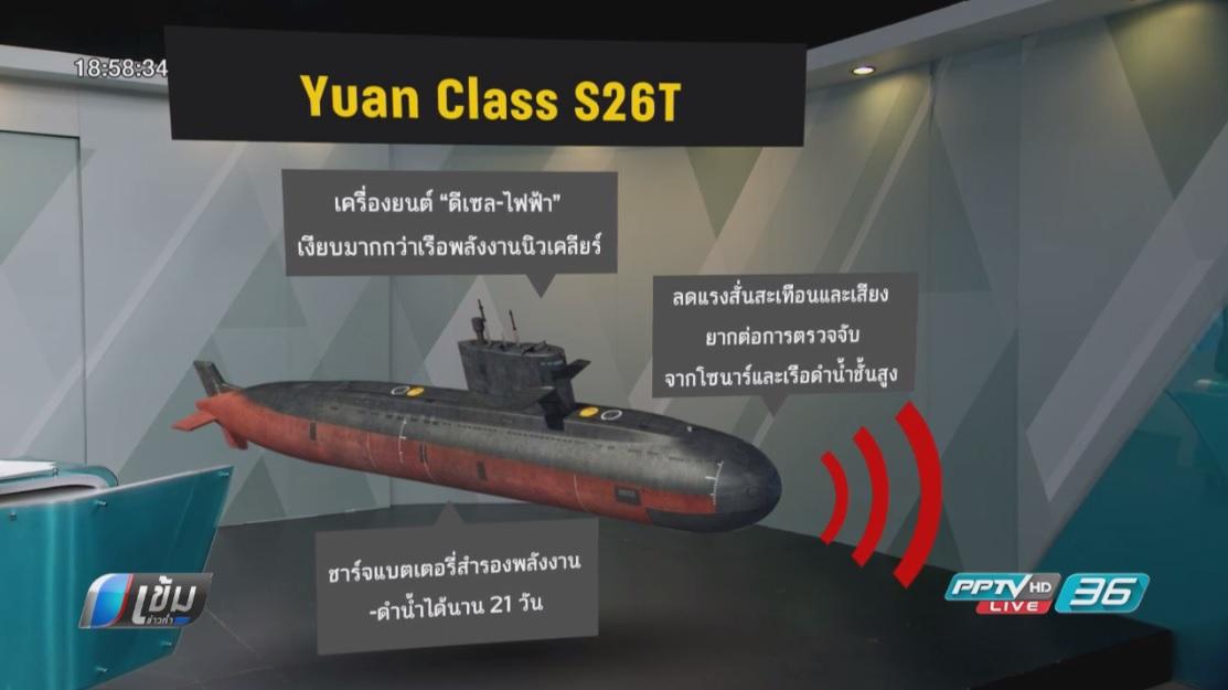 """เขี้ยวเล็บใหม่ """"ราชนาวีไทย"""" เรือดำน้ำ """"Yuan Class S-26 T"""""""
