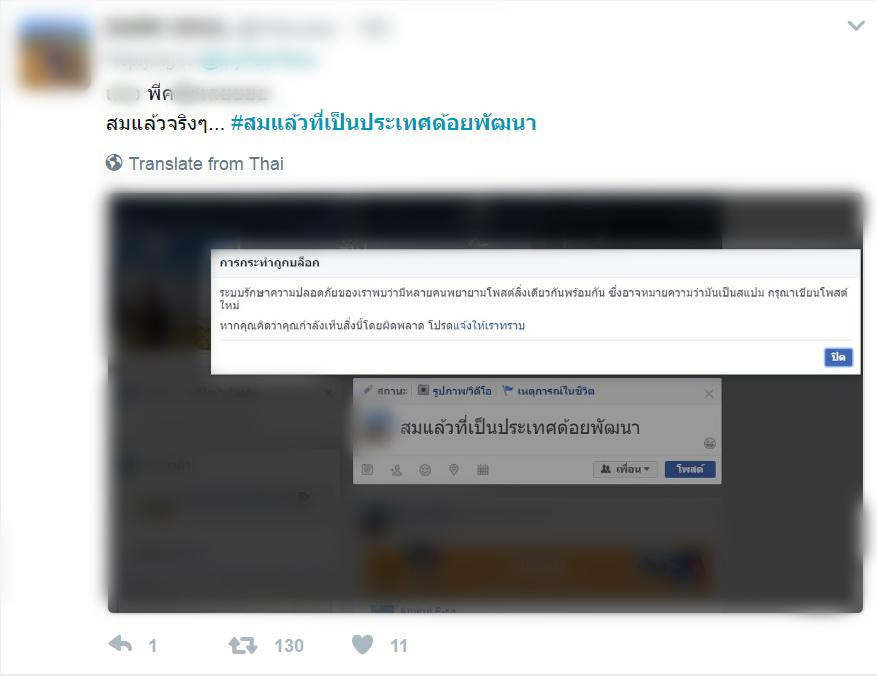"""พิมพ์ไม่ได้แค่ """"สแปม"""" #สมเเล้วที่เป็นประเทศด้อยพัฒนา"""
