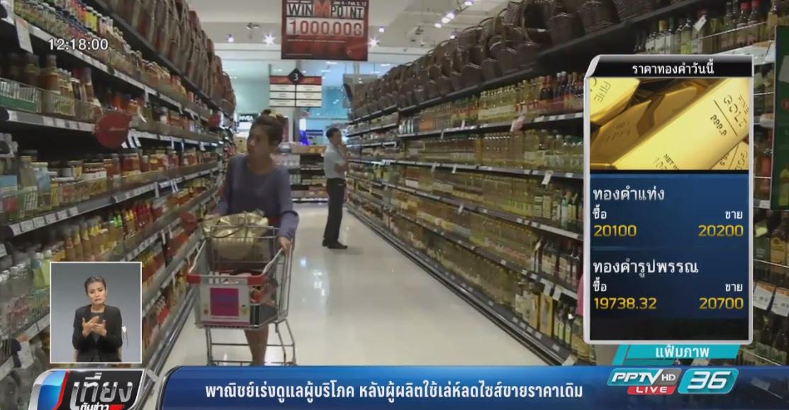 พาณิชย์เร่งดูแลผู้บริโภคหลังผู้ผลิตใช้เล่ห์ลดขนาดสินค้าแต่ราคาเดิม