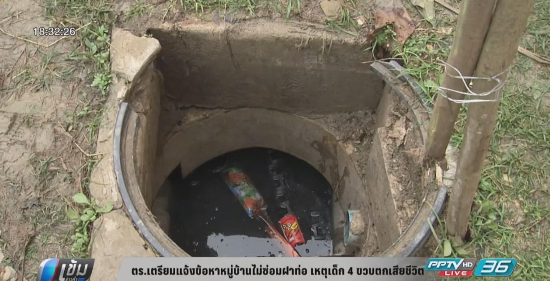 ตร.เตรียมแจ้งข้อหาหมู่บ้านไม่ซ่อมฝาท่อเหตุเด็ก 4 ขวบตกเสียชีวิต