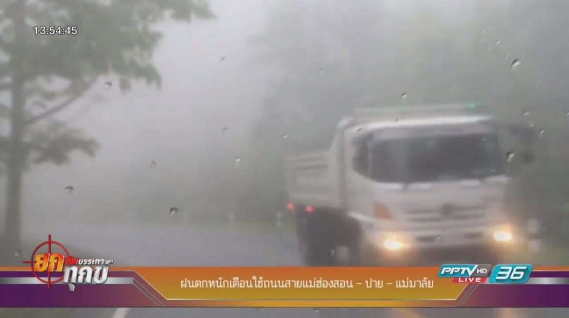 ตำรวจแม่ฮ่องสอนเตือน ฝนตกถนนลื่น