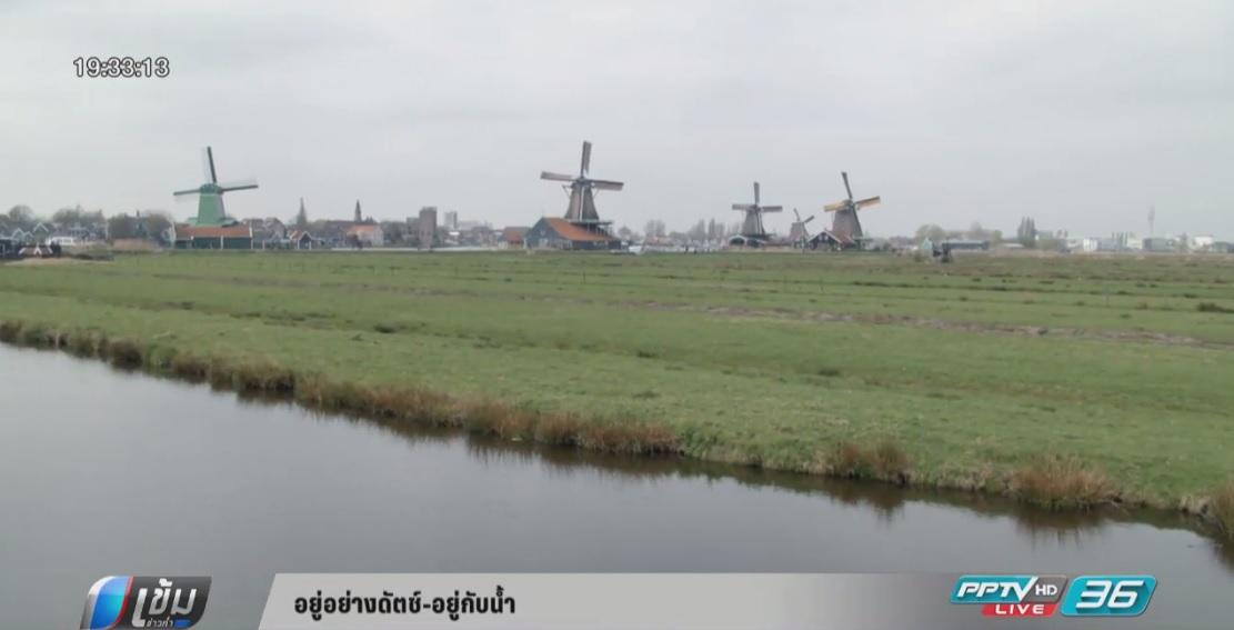 """""""เนเธอร์แลนด์"""" ดินแดนที่ต่ำกว่าระดับน้ำทะเล กับการจัดการน้ำที่ชาญฉลาด"""