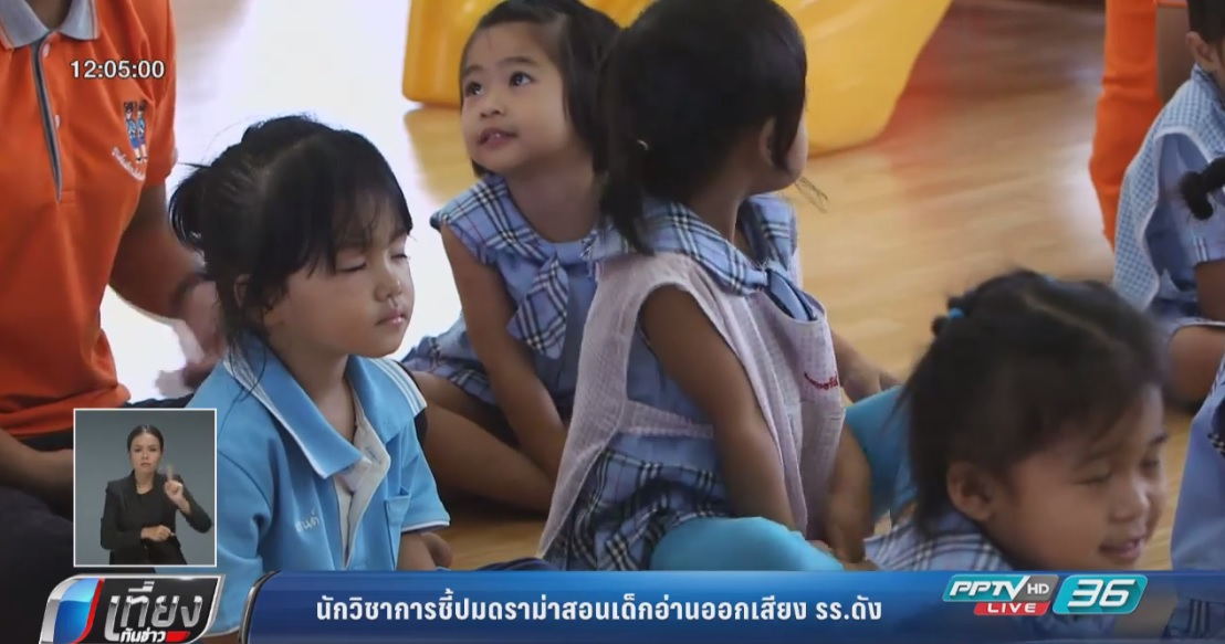 นักวิชาการชี้ปมดราม่าสอนเด็กอ่านออกเสียง รร.ดัง